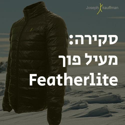 סקירה: מעיל פוך Featherlite