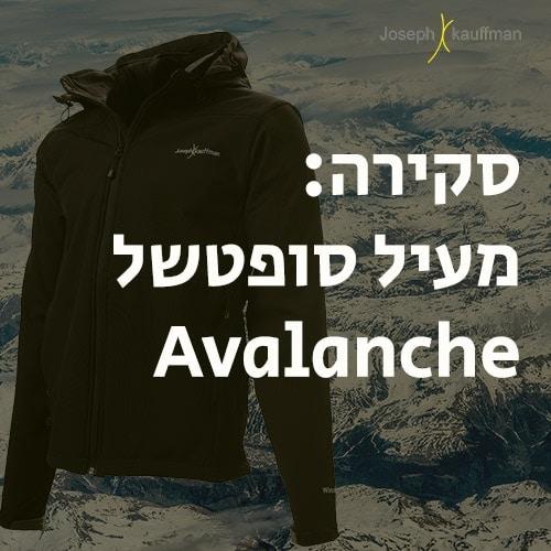 סקירה: מעיל סופטשל Avalnche
